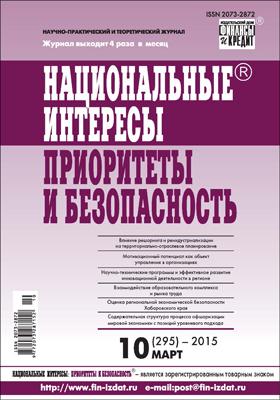 Национальные интересы = National interests : приоритеты и безопасность: журнал. 2015. № 10(295)