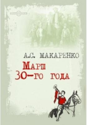 Марш 30-го года: художественная литература