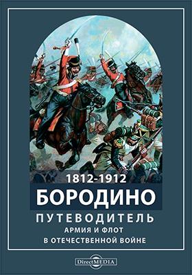 1812-1912. Бородино. Путеводитель. Армия и флот в Отечественной войне