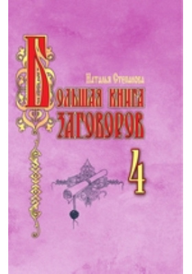 Большая книга заговоров - 4