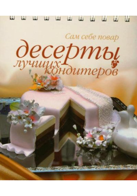 Десерты лучших кондитеров