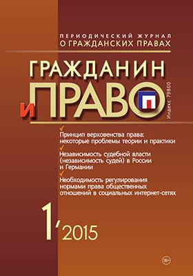 Гражданин и право : журнал о гражданских правах. 2015. № 1(144)