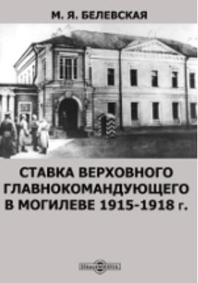Ставка Верховного Главнокомандующего в Могилеве 1915-1918 г