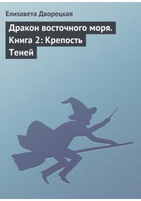 Дракон восточного моря. Книга 2: Крепость Теней