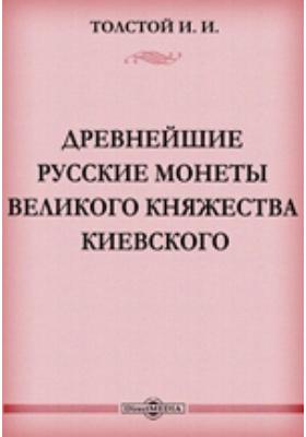 Древнейшие русские монеты Великого княжества Киевского