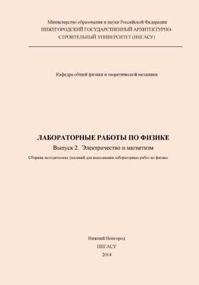Лабораторные работы по физике: методические указания. Вып. 2. Электричество и магнетизм
