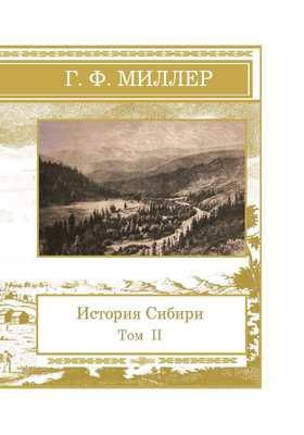 История Сибири. Т. II