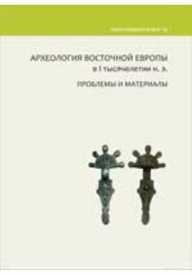Археология Восточной Европы в I тысячелетии н. э.: монография