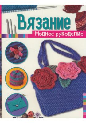 Вязание = Start to Knit