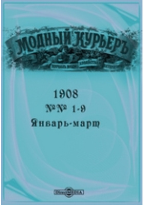 Модный курьер. 1909. №№ 1-9, Январь-март