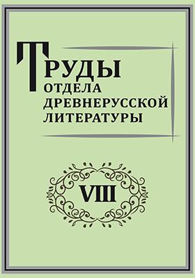 Труды Отдела древнерусской литературы. Т. 8