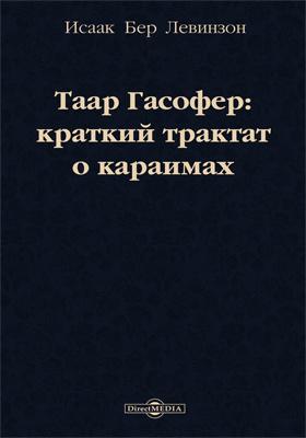 Таар гасофер : краткий трактат о караимах: научно-популярное издание