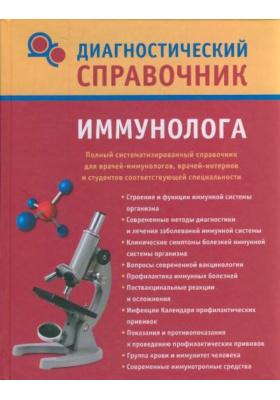 Диагностический справочник иммунолога