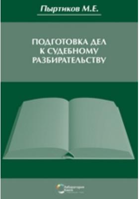 Подготовка дел к судебному разбирательству