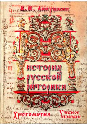 История русской риторики. Хрестоматия