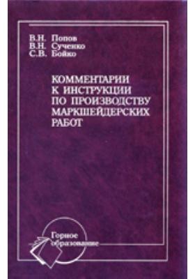 Комментарии к инструкции по производству маркшейдерских работ: учебное пособие