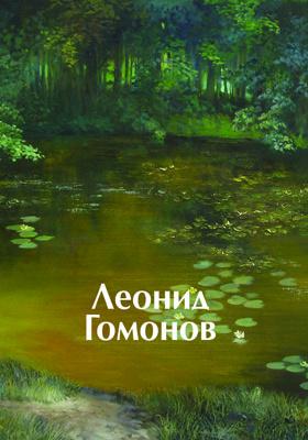 Леонид Гомонов