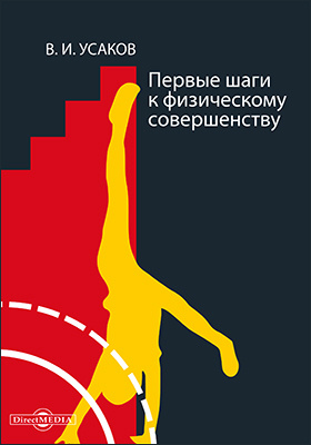 Первые шаги к физическому совершенству : книга для воспитателей, гувернеров, родителей: практическое пособие