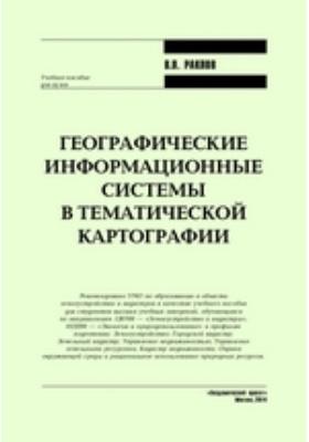 Географические информационные системы в тематической картографии: учебное пособие
