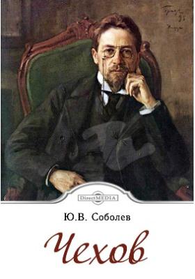 Чехов: научно-популярное издание