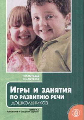"""Игры и занятия по развитию речи дошкольников. Книга 1. Младшая и средняя группы : Программа """"Я - человек"""". 2-е издание, стереотипное"""