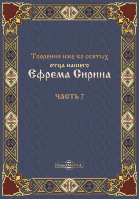 Творения иже во святых отца нашего Ефрема Сирина, Ч. 7