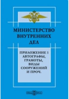 Министерство Внутренних Дел. Приложение 1. Автографы, грамоты, виды сооружений и проч.: монография