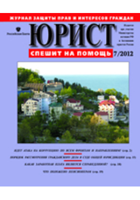 Юрист спешит на помощь: журнал. 2012. № 7