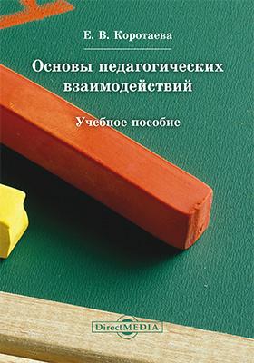 Основы педагогических взаимодействий: учебное пособие