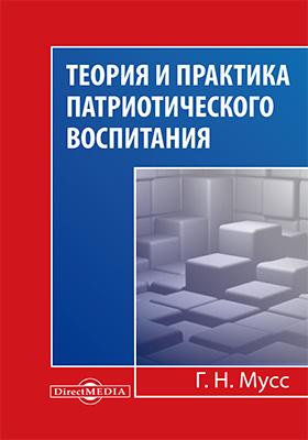 Теория и практика патриотического воспитания: учебное пособие