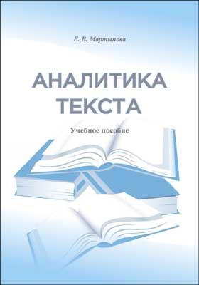 Аналитика текста: учебное пособие