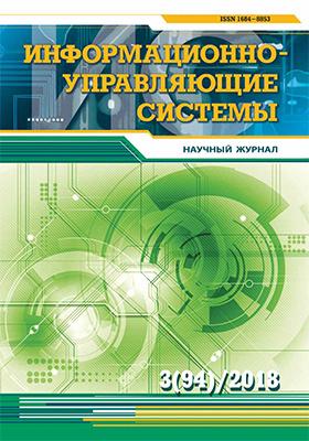Информационно-управляющие системы: научный журнал. 2018. № 3(94)