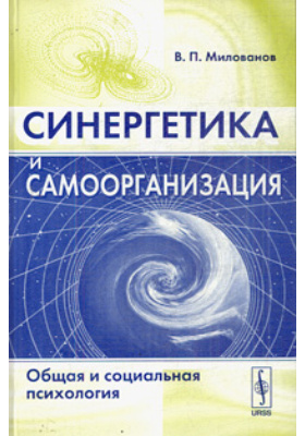 Синергетика и самоорганизация. Общая и социальная психология : 2-е издание