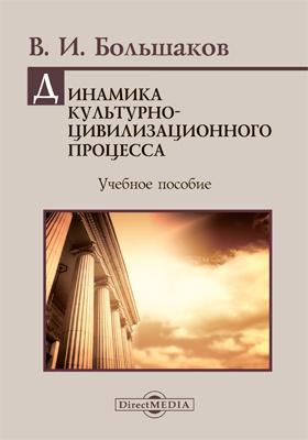 Динамика культурно-цивилизационного процесса: учебное пособие