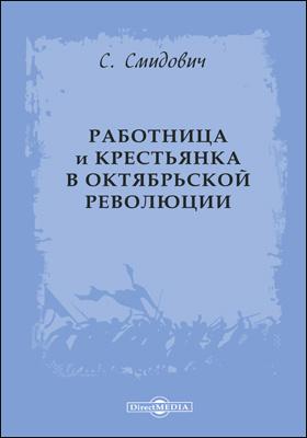 Работница и крестьянка в октябрьской революции: монография