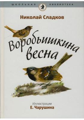 Воробьишкина весна : Рассказы