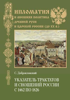 Указатель трактатов и сношений России. С 1462 по 1826