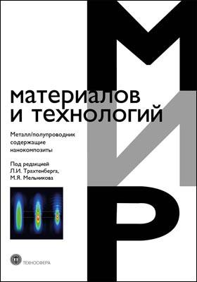 Металл/полупроводник содержащие нанокомпозиты: учебное пособие