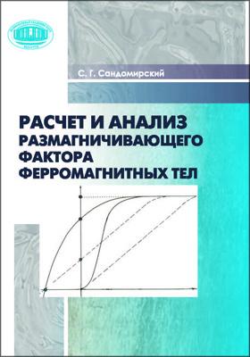 Расчет и анализ размагничивающего фактора ферромагнитных тел: монография