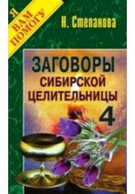 Заговоры сибирской целительницы. Вып. 4