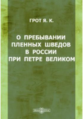 О пребывании пленных шведов в России при Петре Великом