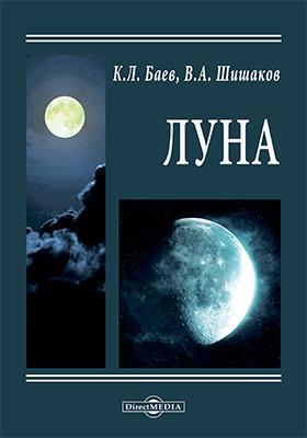 Луна: научно-популярное издание