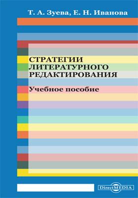 Стратегии литературного редактирования: учебное пособие