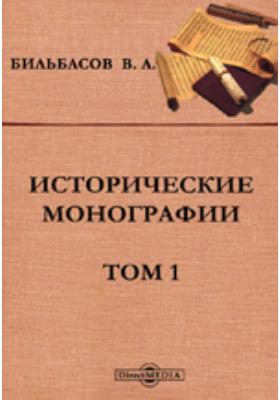 Исторические монографии. Т. 1