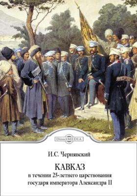 Кавказ в течении 25-летнего царствования государя императора Александра II. 1855-1880