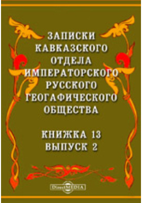 Записки Кавказского отдела Императорского Русского географического общества: журнал. 1891. Книжка 13, Вып. 2