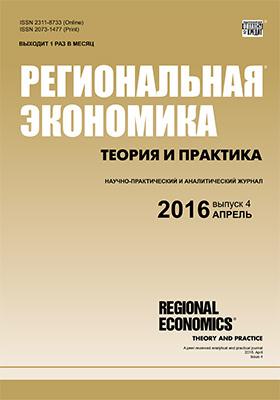 Региональная экономика = Regional economics : теория и практика: журнал. 2016. № 4(427)