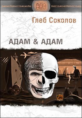 Адам & Адам: художественная литература
