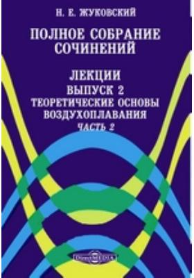 Полное собрание сочинений. Лекции. Вып. 2. Теоретические основы воздухоплавания, Ч. 2