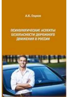 Психологические аспекты безопасности дорожного движения в России